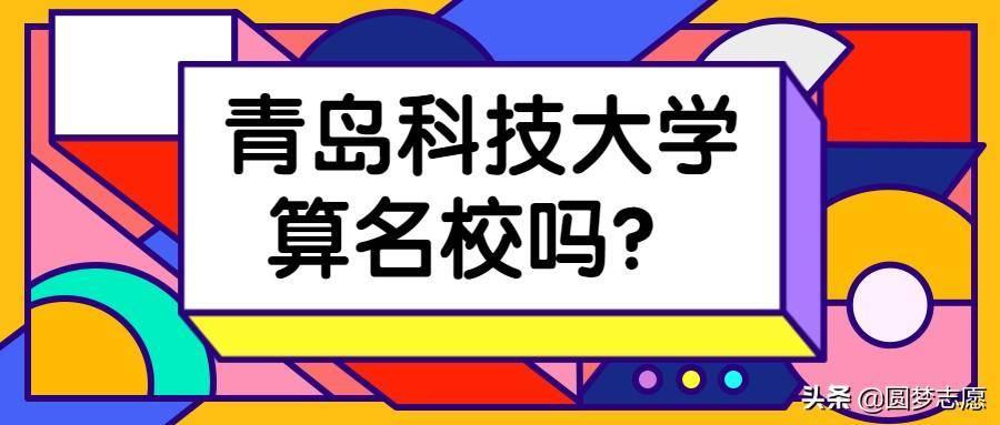 青岛科技大学是几本(青岛科技大学最低分)