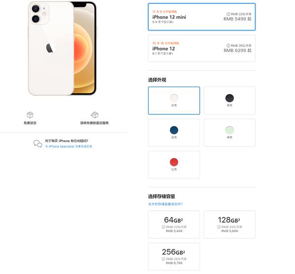 iPhone12系列手机均支持5G_iPhone12五种颜色 网络快讯 第1张