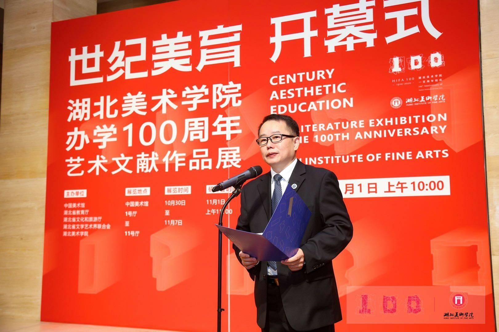 世纪美育——湖北美术学院办学100周年艺术文献作品展 在中国美术馆展出