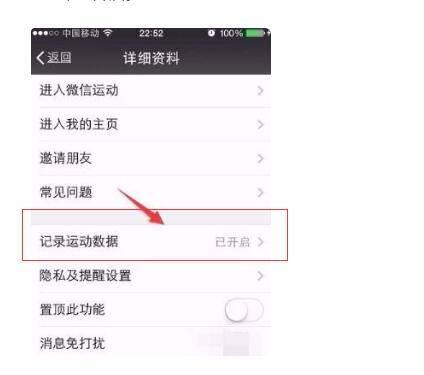 微信运动步数不动原因, 网络快讯 第2张