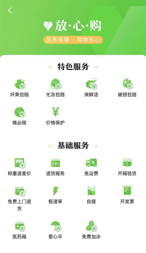 """七鲜11.11上线""""放心购""""服务 17项服务举措全面升级"""