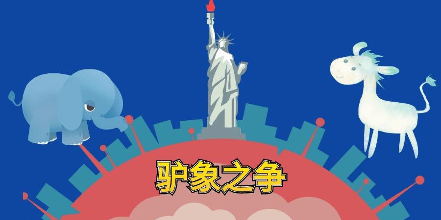 《大选连锁反应初见端倪 国际黄金市场上演疯狂剧情》