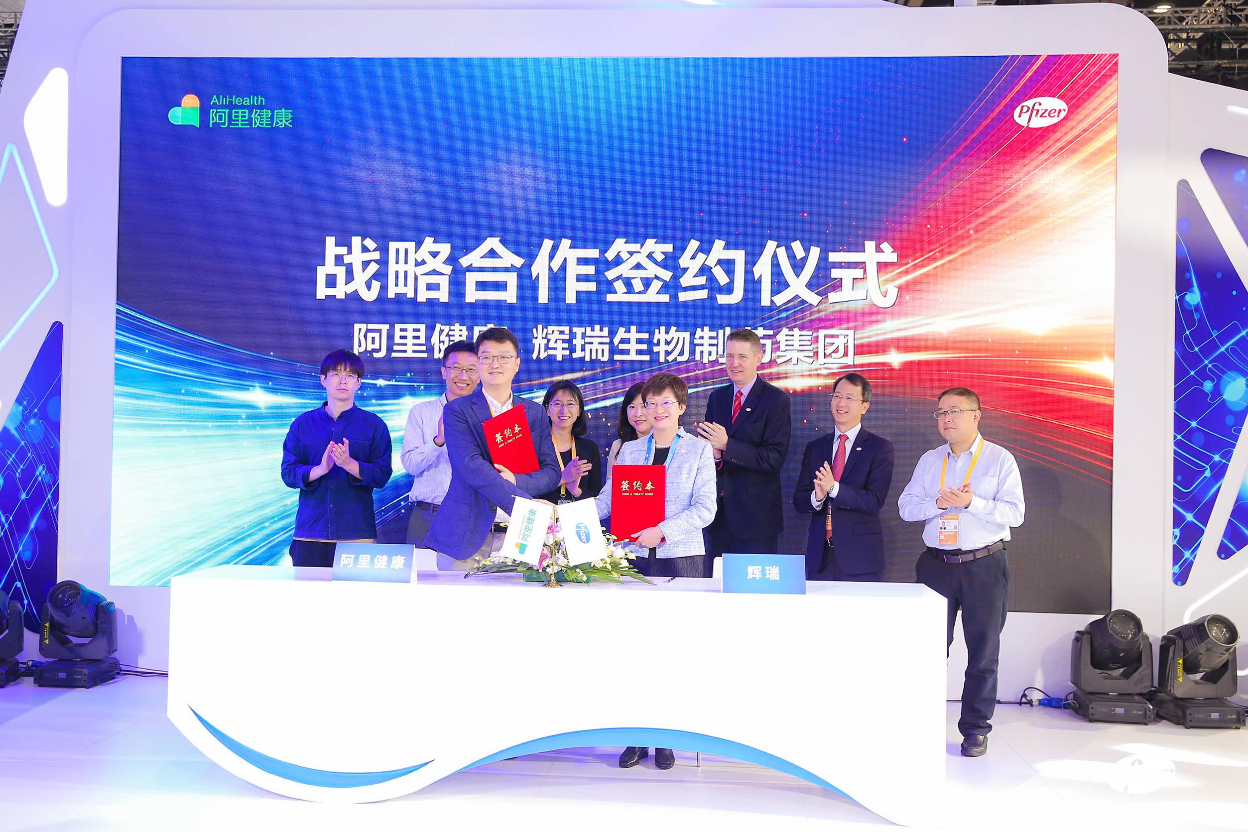 登中国互联网创新快车,多国药企进博会集中签约阿里健康