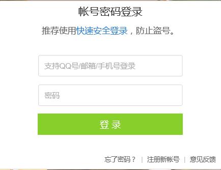 QQ空间快速登录(快速登入),涨知识了 网络快讯 第8张