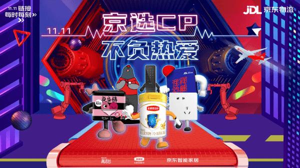 """当""""嗑CP""""成为潮流,JDL京东物流携手多品牌玩转京选CP"""