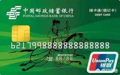 邮政绿卡通是什么卡(邮政绿卡和绿卡通哪个好)