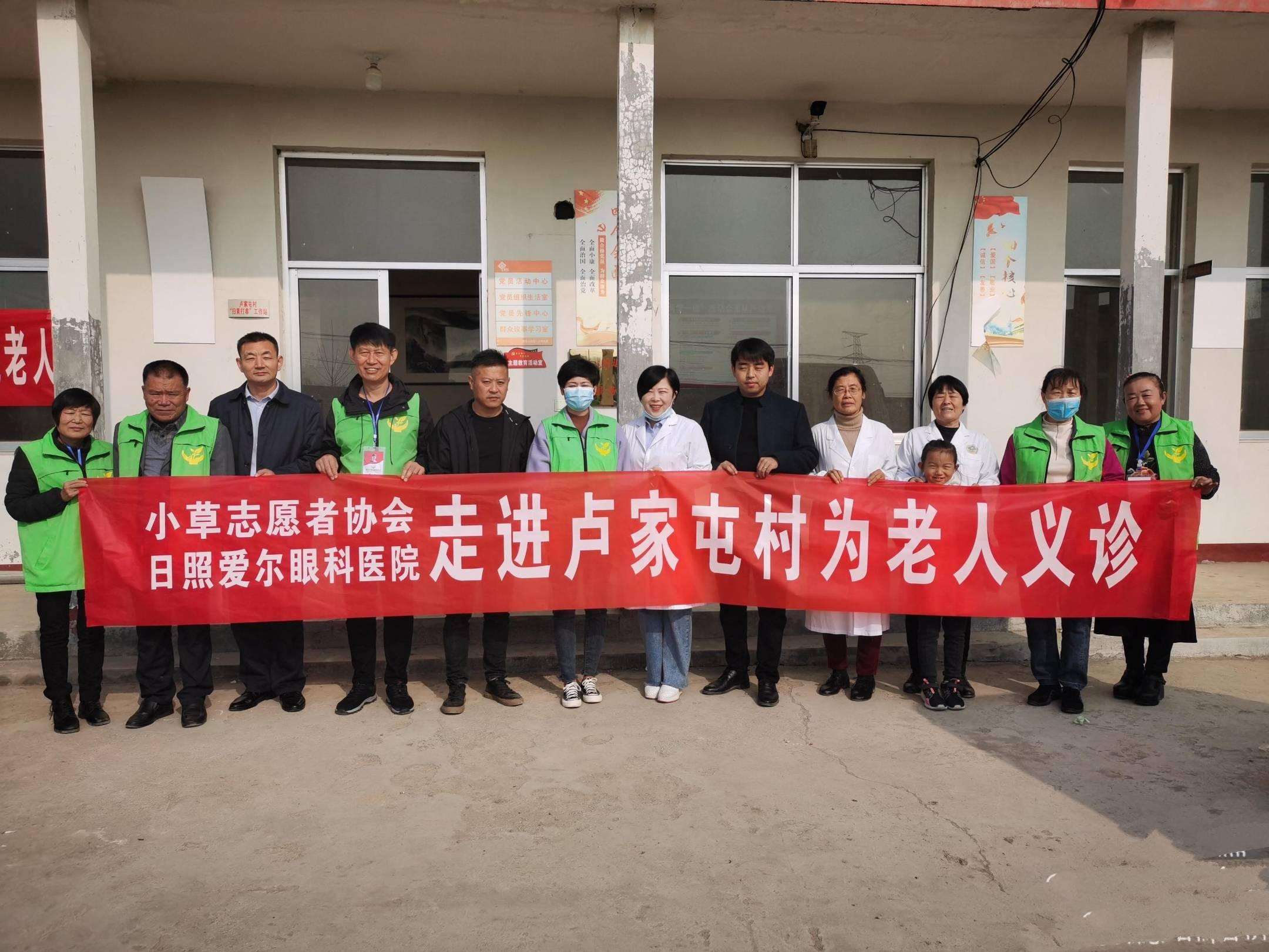 莒县小草志愿者协会联合日照爱尔眼科医院开展爱心光明行义诊活动