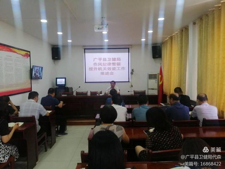 广平县卫健局召开作风纪律整顿提升机关效能工作推进会