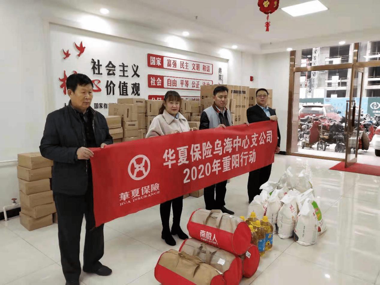 """华夏保险乌海中支开展""""2020关爱贫困老人重阳""""活动"""