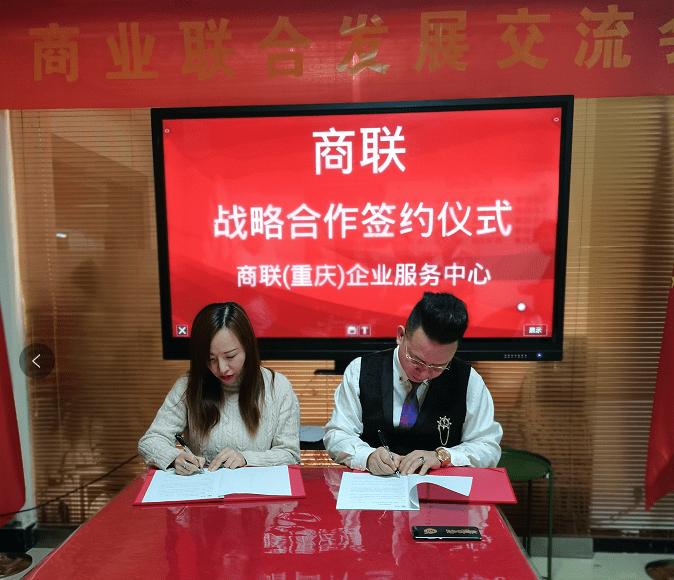 热烈祝贺商联与蔡玲女士签约战略合作协议,未来将一起携手同行(图1)