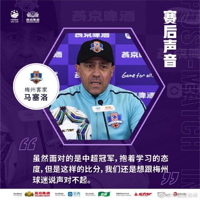 梅州主帅:战中超冠军抱学习态度 向球迷说声对不起
