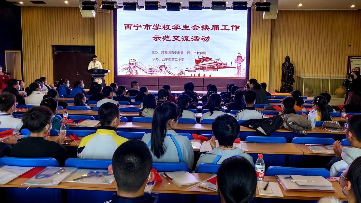 西宁市学联组织开展西宁市学校学生会换届示范交流活动