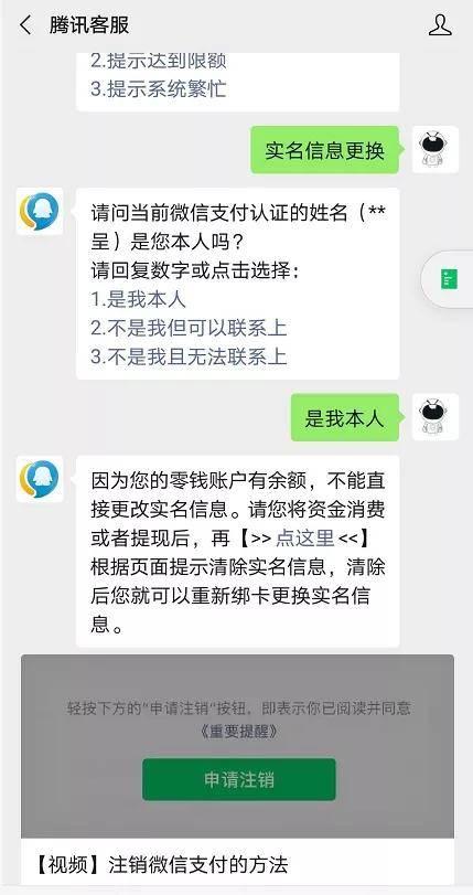腾讯人工客服电话号码是多少啊(腾讯在线客服联系方法) 网络快讯 第6张