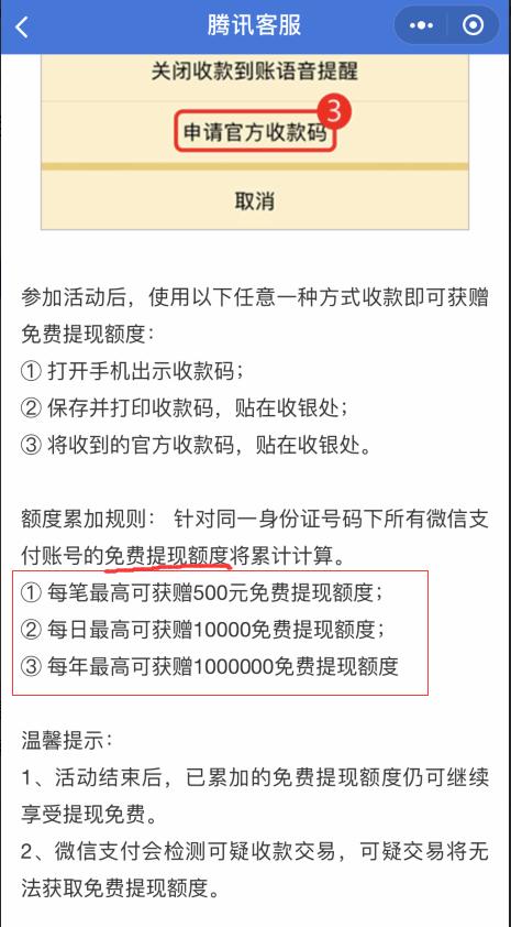 微信如何收款免手续费(微信提现费免手续费的方法) 网络快讯 第3张