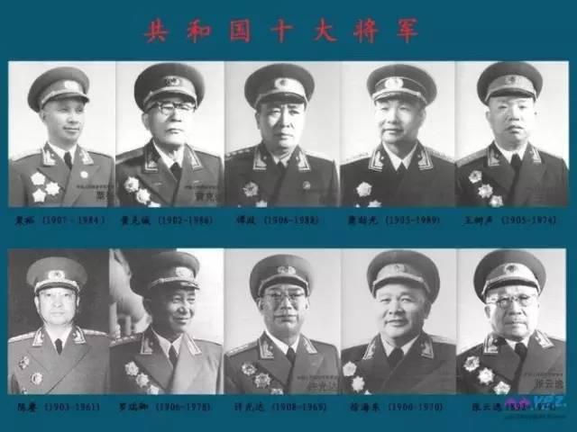 十大元帅十大将军排名(共和国十大元帅,十大将军,57位上将!) 网络快讯 第3张