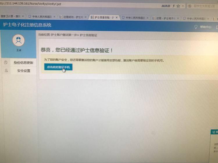 护士电子化注册信息系统 网络快讯 第8张