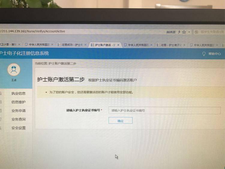 护士电子化注册信息系统 网络快讯 第9张
