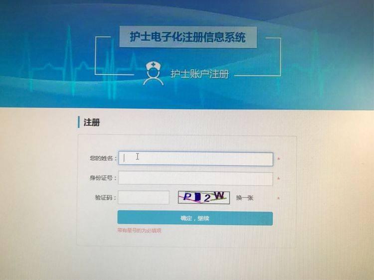 护士电子化注册信息系统 网络快讯 第6张