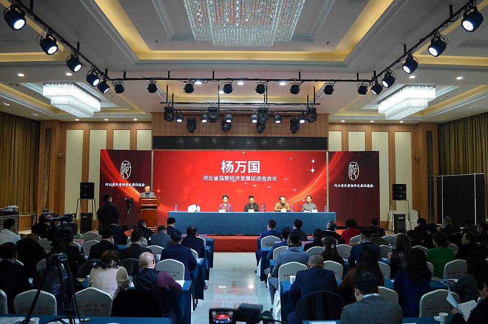 河北省民营经济发展促进会换届大会召开