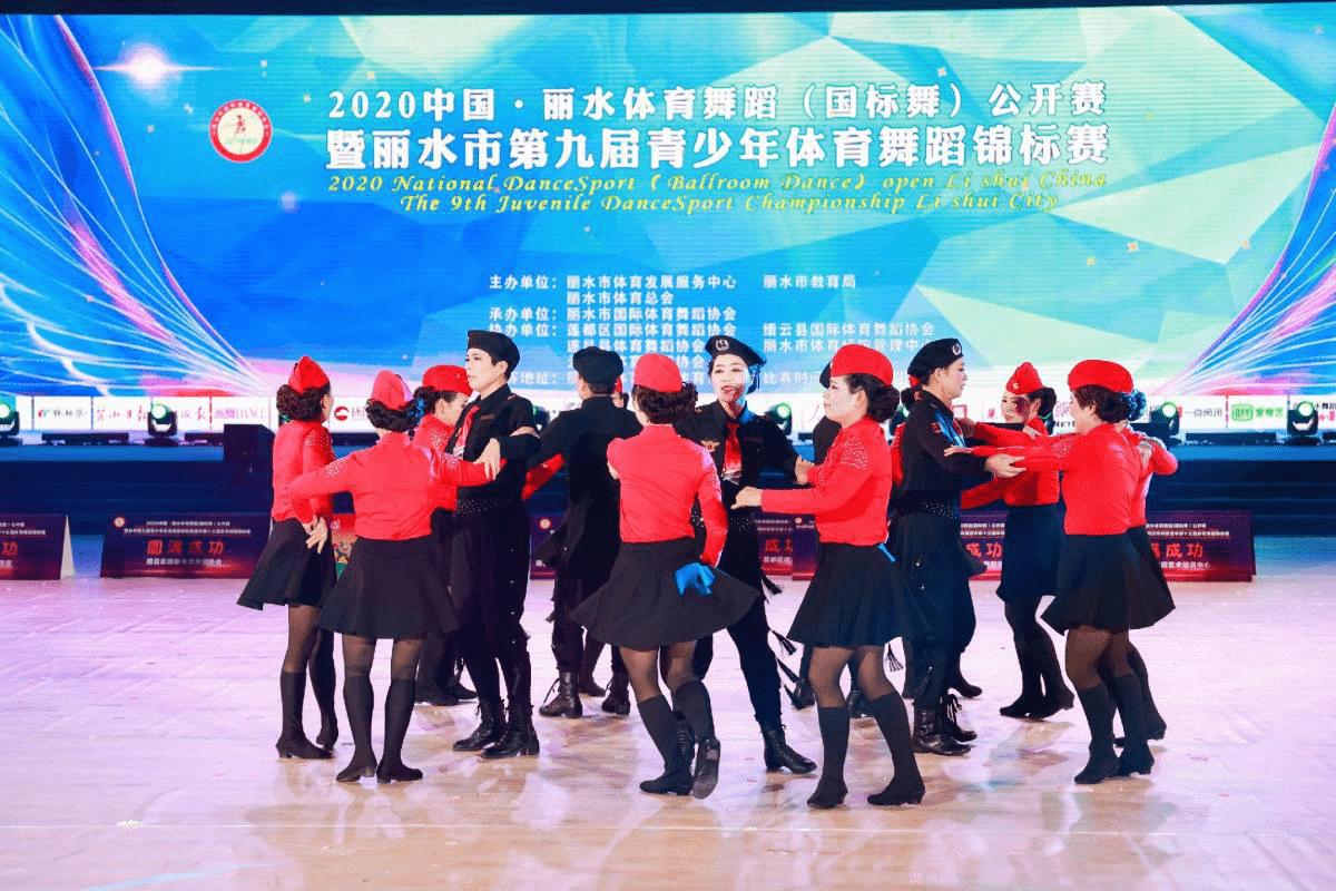 2020中国·丽水体育舞蹈公开赛在市体育中心体育馆举行