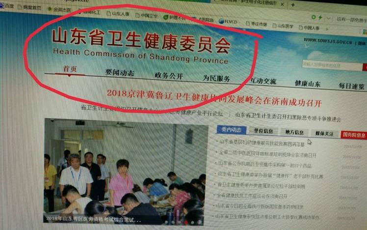 护士延续注册电子化注册信息系统操作流程 网络快讯 第2张