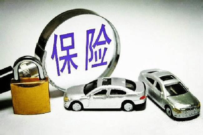 新车第一年保险多少钱(新车保险的猫腻你真的知道吗)插图(2)