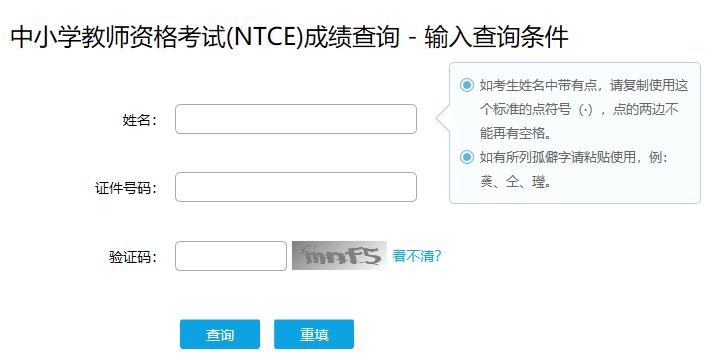 ntce中小学教师资格考试网 网络快讯 第4张
