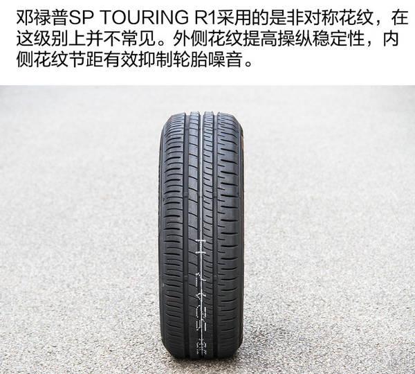 邓禄普轮胎属于什么档次(邓禄普和米其林的差距)插图(6)