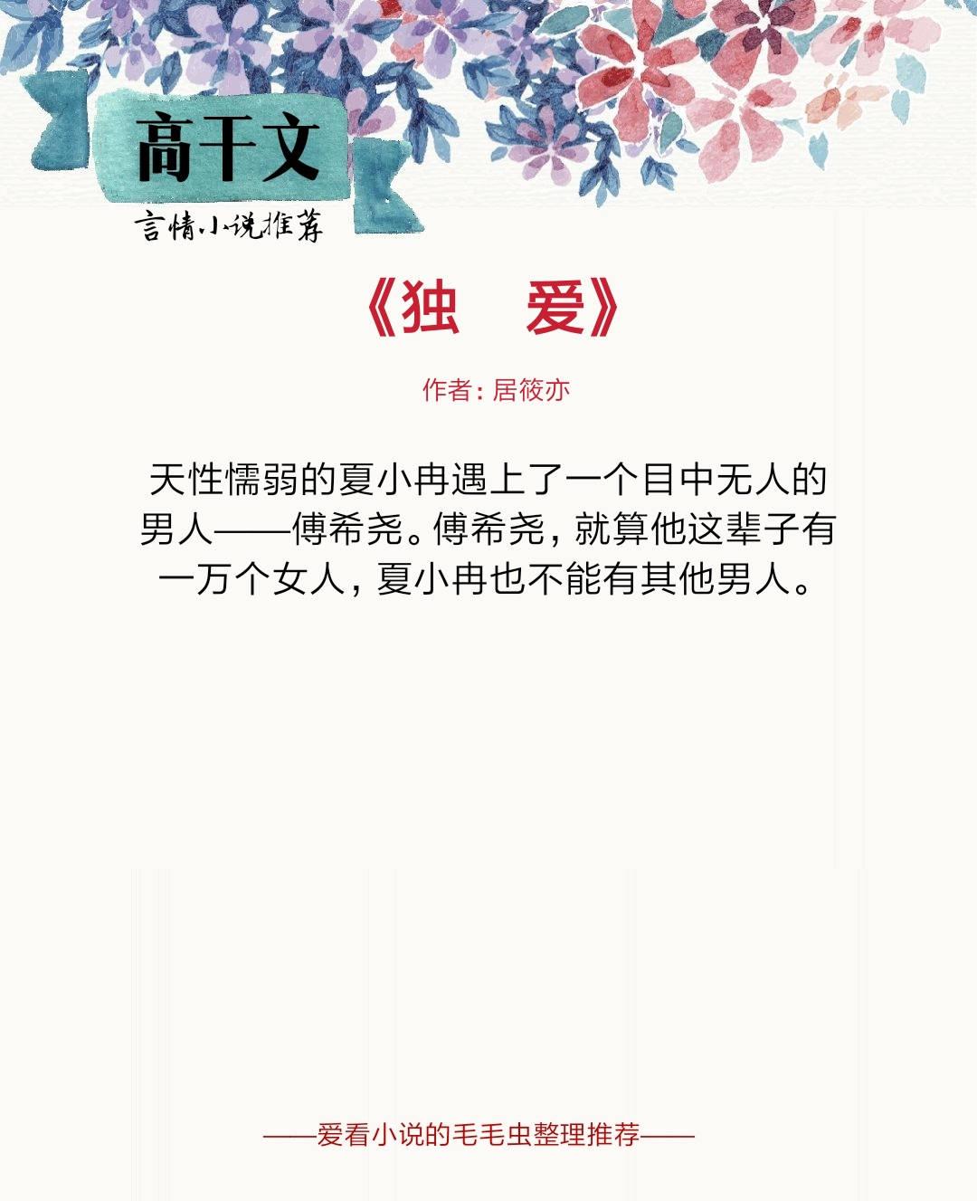 高干文是什么意思(什么是高干文)插图(3)