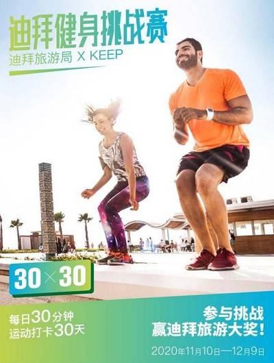 迪拜健身挑战赛携手KEEP唤醒运动活力