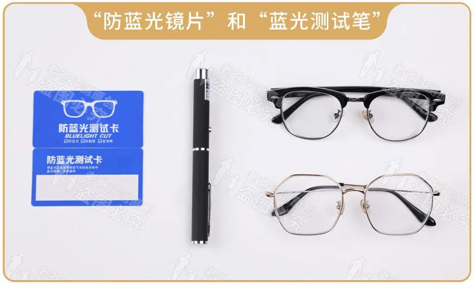 防蓝光是不是都偏黄(防蓝光眼镜真的有用吗)插图(5)