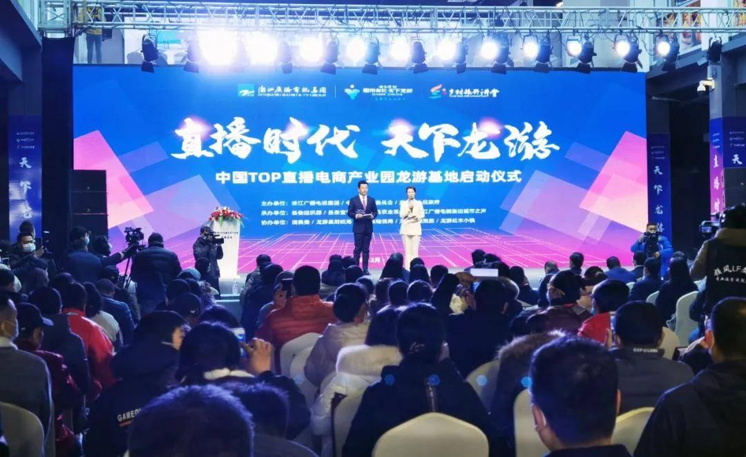 12月17日,中国TOP直播电商产业园龙游基地正式启动