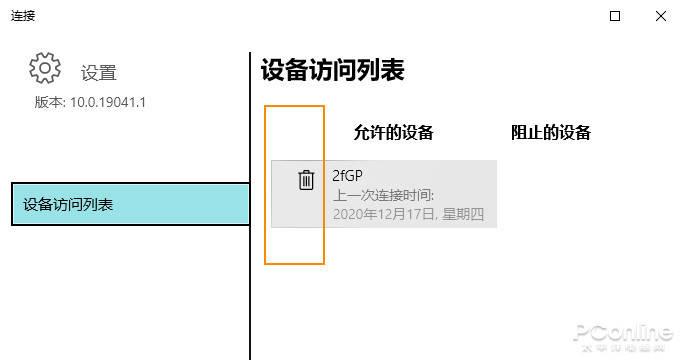 Windows10免费的多屏协同竟用不了?教你修复这毛病的照片 - 4