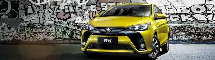 廣汽豐田YARiS L家族上市 售價不變 配置調整/取消手動車型