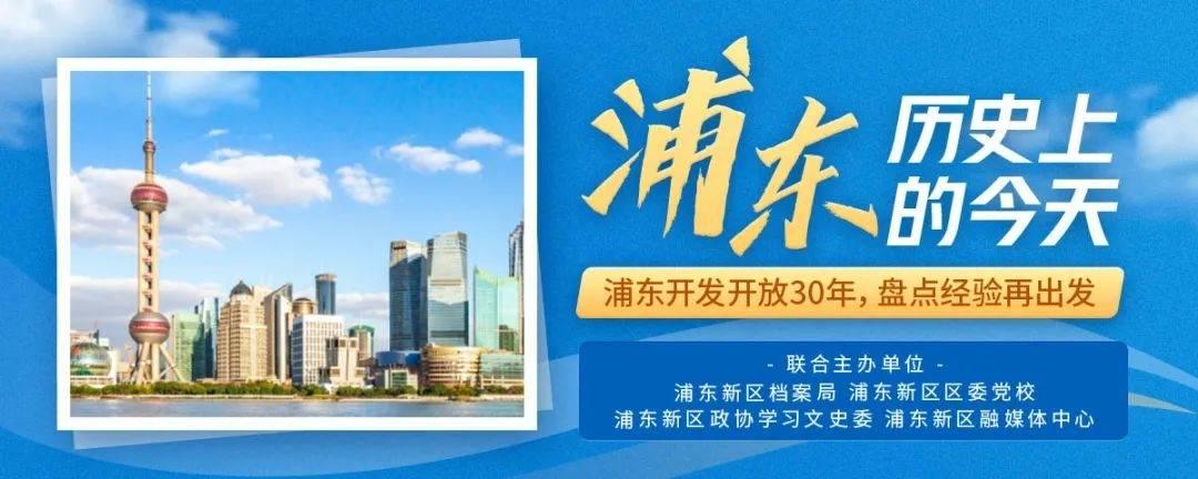中国第一个现代检测中心落户张江|浦东历史上的今天