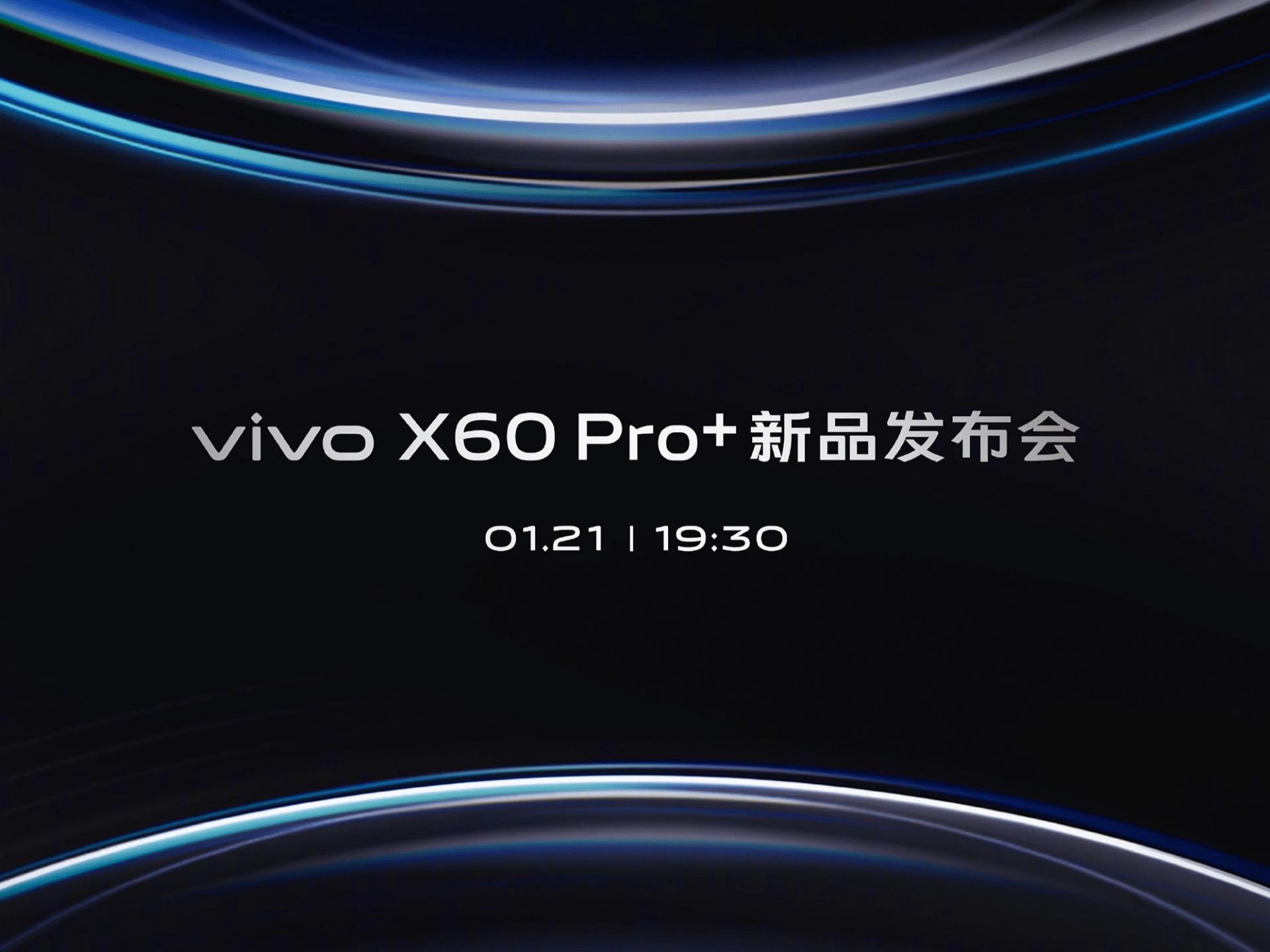 vivo最强X60来了,或拥有惊人配置