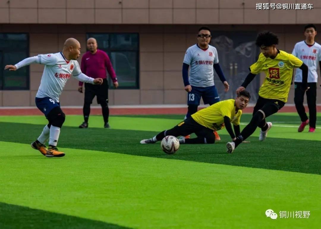冬日里,新改造的铜川王益区体育场迎来了一场足球赛