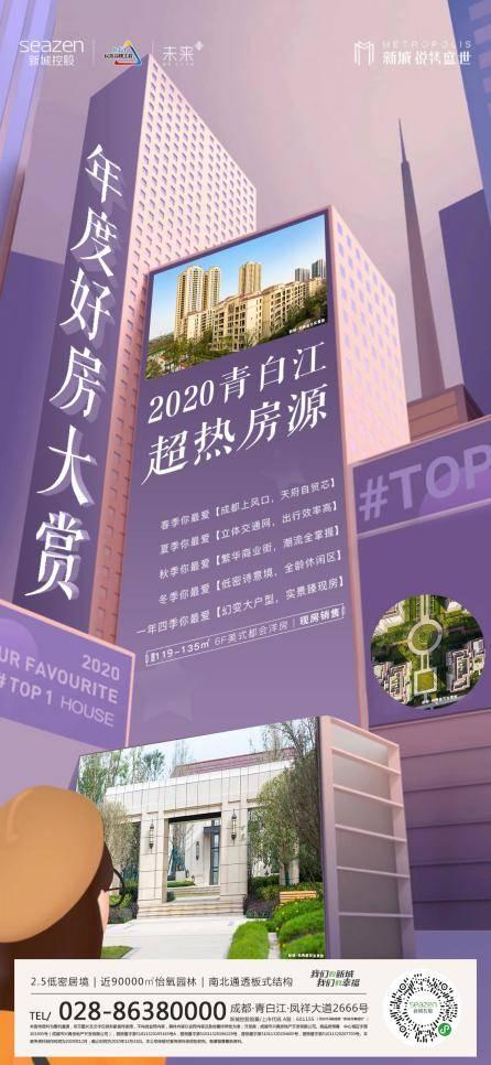 年度好房子奖| 2020青白江超级热房