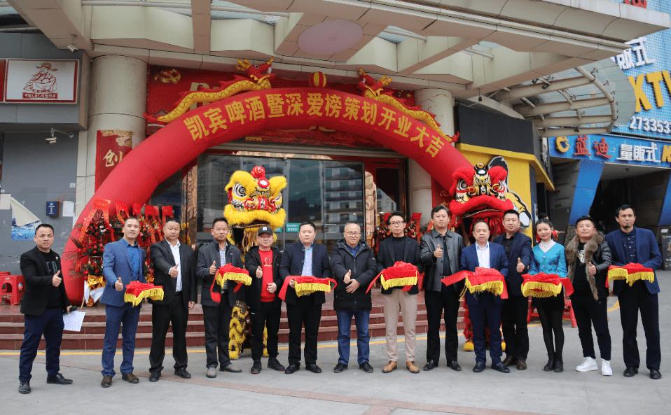 凯宾啤酒(宝安)运营中心暨深爱榜活动策划公司开业庆典成功举办