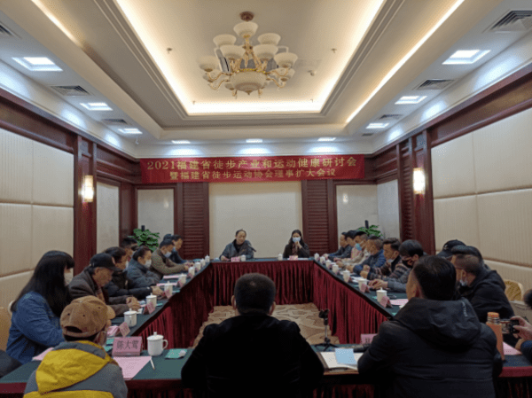 2021福建徒步产业和运动健康研讨会暨福建省徒步运动协会理事扩大会议在榕召开