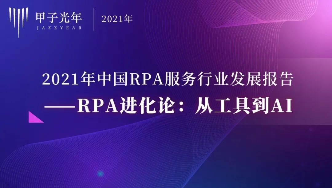 RPA演进理论:从工具到人工智能——中国RPA服务业发展报告人工智能——2021 |甲子智库