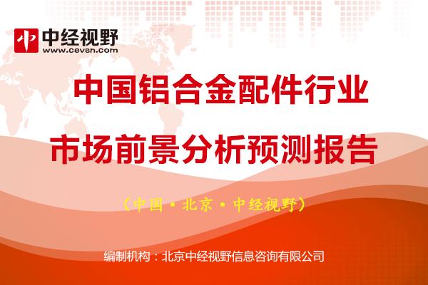 中国铝合金配件行业彩票大奖网 市场前景阐发预测陈述
