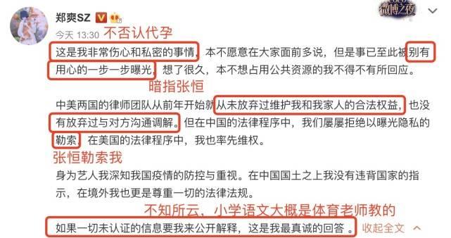 全面封杀?郑爽被广电列为问题艺人,官方要求下线节目所有与其相关内容