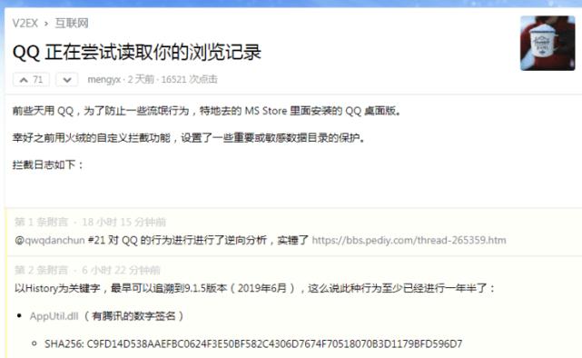 什么?!QQ 会偷偷读取浏览记录?我上小黄网的事情要暴露了吗?