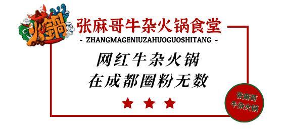 0加入传统牛杂火锅技术,三步轻松翻炒!