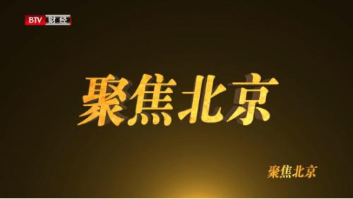 """北京广播电视财经频道""""聚焦北京""""节目刚刚升级"""