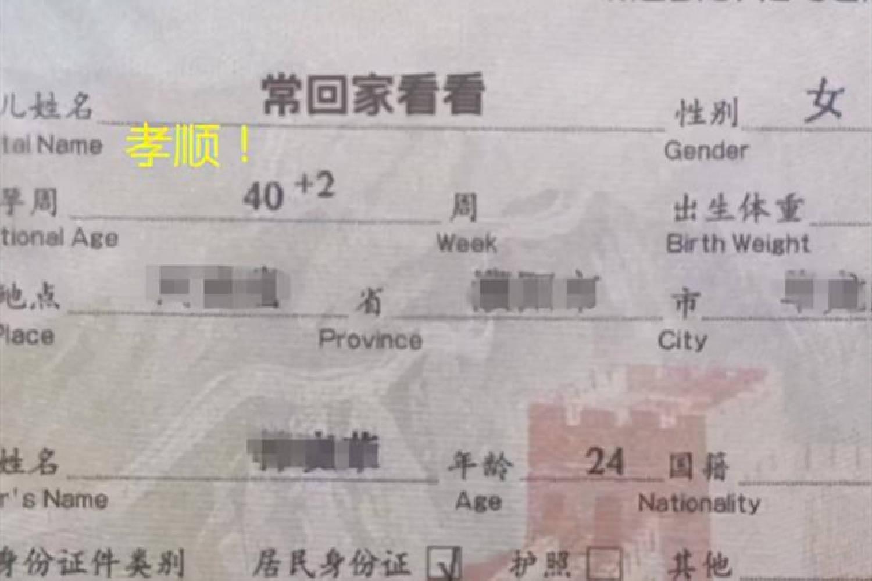 """20后取名已经不流行""""梓涵""""了,恶搞成新潮流:想过娃的感受吗"""