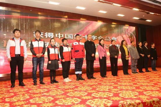 顺义区红十字会和抗疫捐赠先进企业代表受到表彰