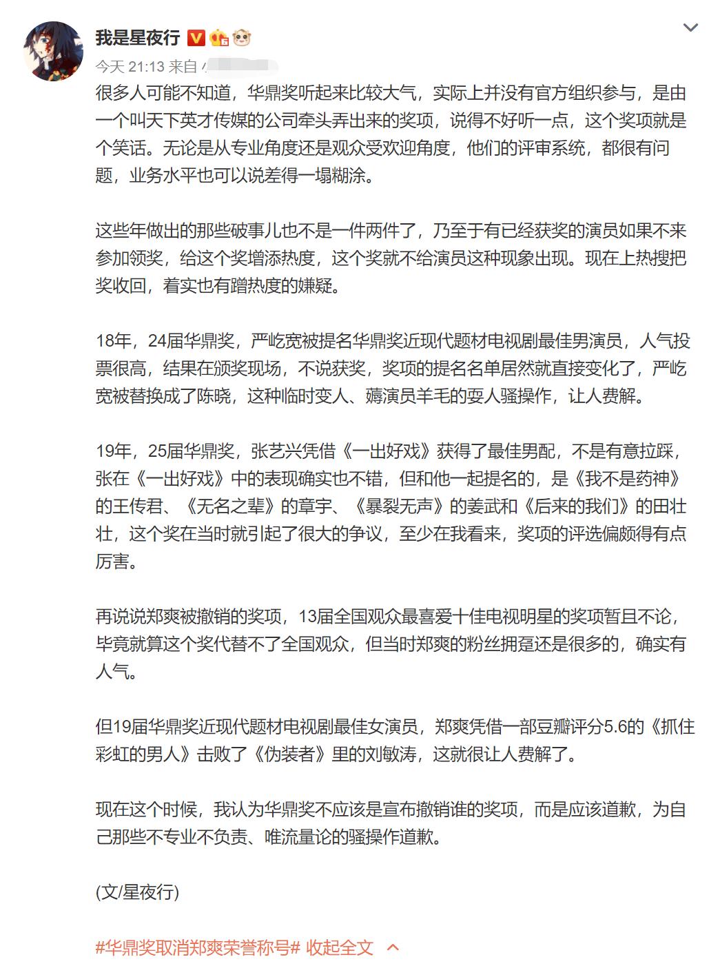 """郑爽奖项被撤销后,华鼎奖反被扒是""""野鸡奖"""",曾因违规被叫停  第4张"""