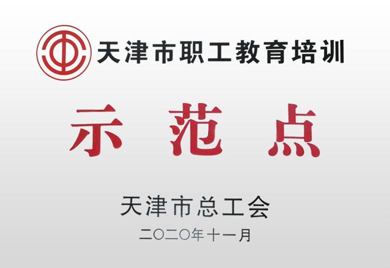 大港油田电力公司培训中心喜获天津市级荣誉称号